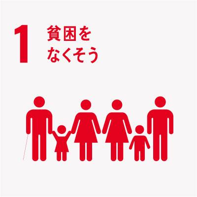 SDGs番号1