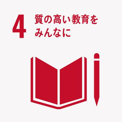 SDGs番号4