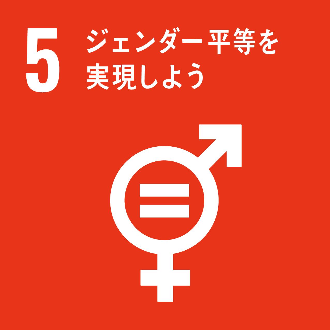 SDGs番号5