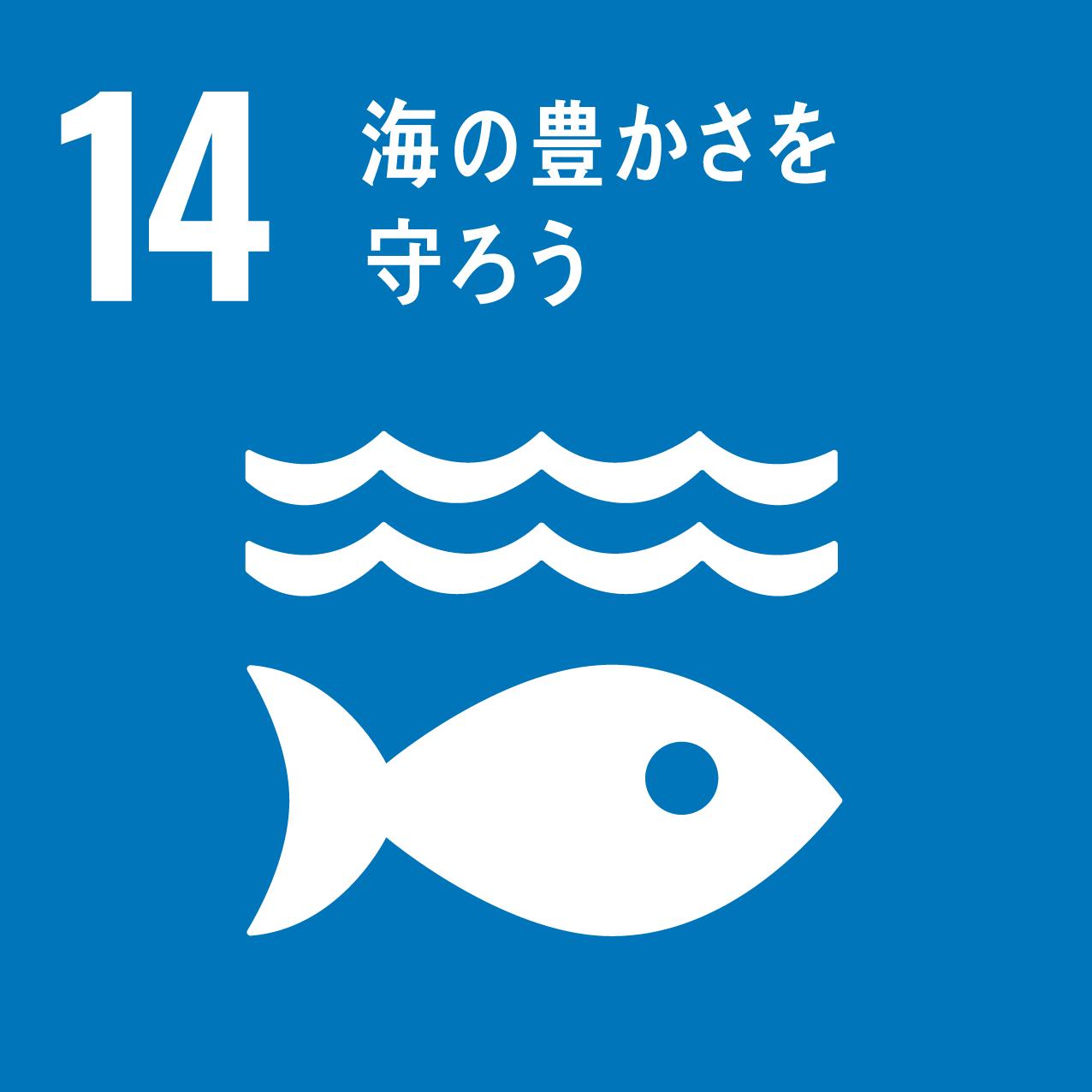 SDGs番号14