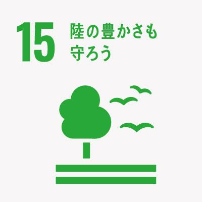 SDGs番号15
